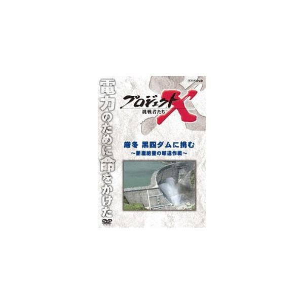 プロジェクトX 挑戦者たち 厳冬 黒四ダムに挑む〜断崖絶壁の輸送作戦〜 [DVD]