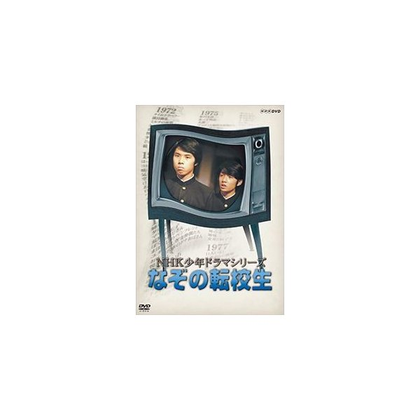 NHK少年ドラマシリーズなぞの転校生(新価格) DVD