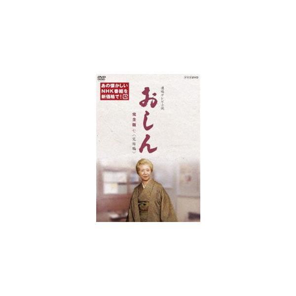 連続テレビ小説おしん完全版七完結編(新価格) DVD