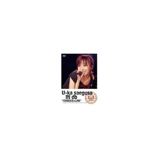 "三枝夕夏INdb/U-kasaegusaINdb""CHOCOIIとLIVE"" DVD"