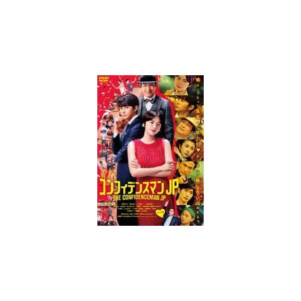 コンフィデンスマンJP ロマンス編 通常版DVD [DVD]