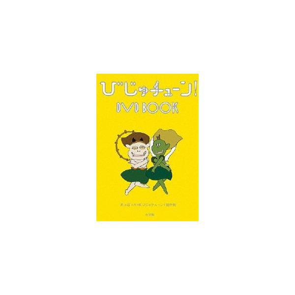 びじゅチューン! DVD BOOK [DVD]