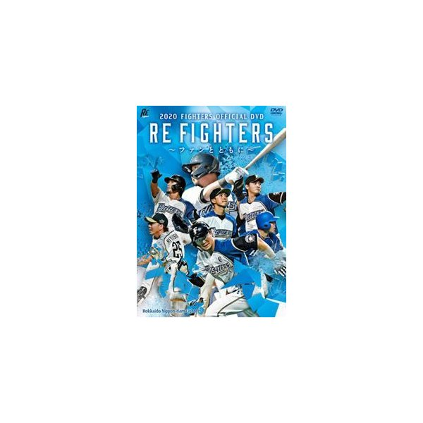 2020 FIGHTERS OFFICIAL RE FIGHTERS 〜ファンとともに〜 [DVD]