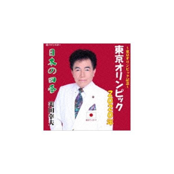 美田幸夫 / 東京オリンピック2020年 [CD]