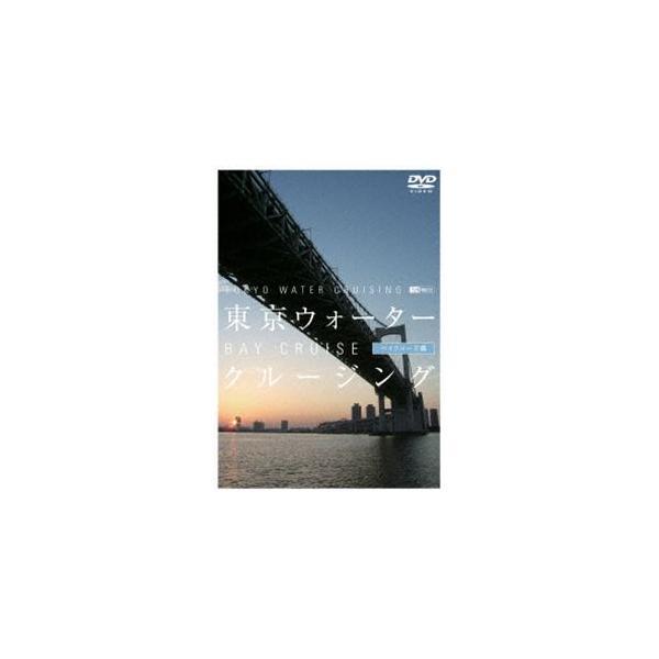 東京ウォータークルージング -ベイクルーズ編- [DVD]