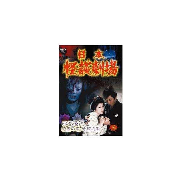 日本怪談劇場 第3巻 [DVD]