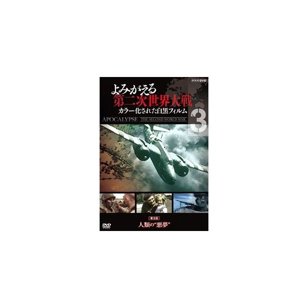 よみがえる第二次世界大戦〜カラー化された白黒フィルム〜 DVD第3巻 [DVD]