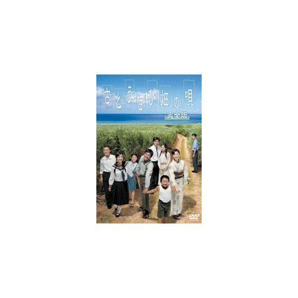 さとうきび畑の唄 完全版 DVD [DVD]