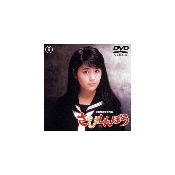 さびしんぼう[東宝DVD名作セレクション] DVD