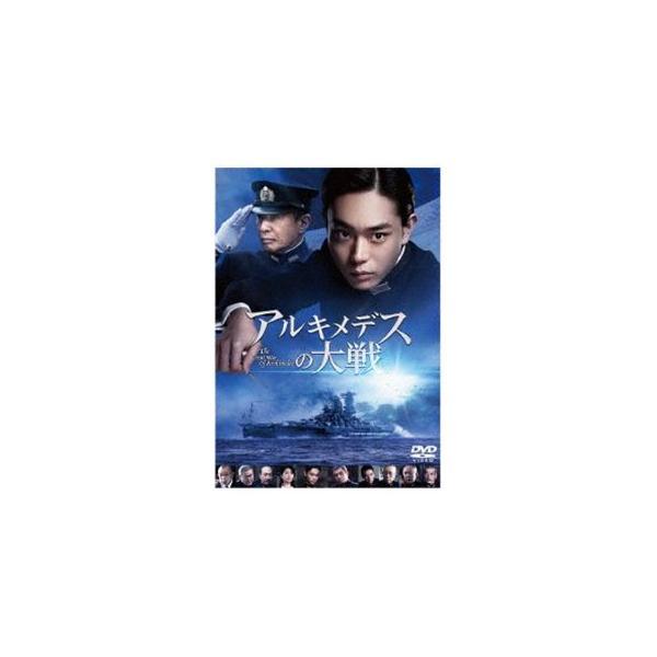 アルキメデスの大戦 DVD通常版 [DVD]