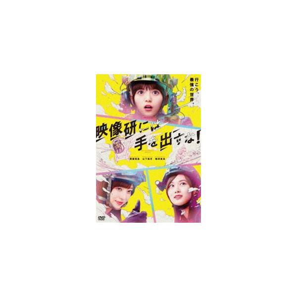 映画『映像研には手を出すな!』DVDスタンダート・エディション [DVD]