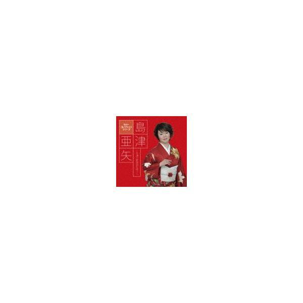 島津亜矢/カバーコレクション・シリーズ::島津亜矢〜永遠の歌謡曲を唄う〜 CD