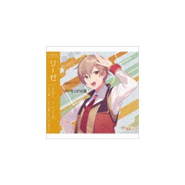 (ドラマCD) 双子の魔法使いリコとグリ ソロシリーズ リーゼ「アーモンドの涙」 [CD]