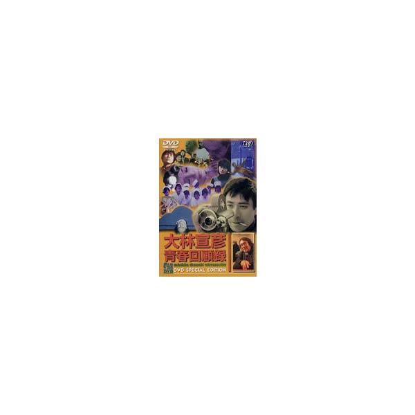 大林宣彦青春回顧録DVDSPECIALEDITION DVD
