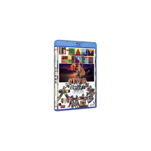 海辺の映画館-キネマの玉手箱 Blu-ray