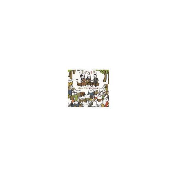 オノ・ナツメとザッハトルテ / 素敵な1日 [CD]