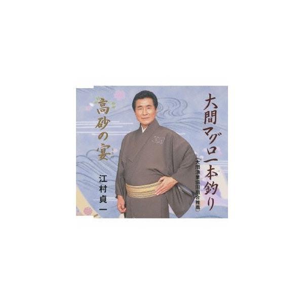 江村貞一 / 大間マグロ一本釣り/高砂の宴 [CD]