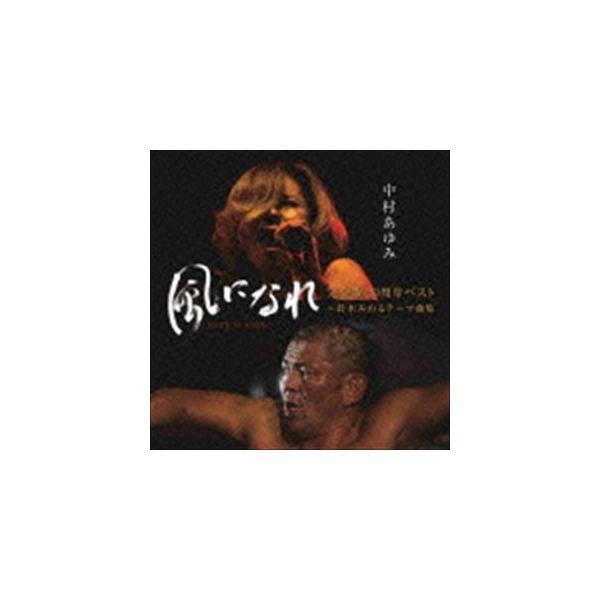 中村あゆみ/「風になれ」完全版20周年ベスト〜鈴木みのるテーマ曲集(通常盤) CD