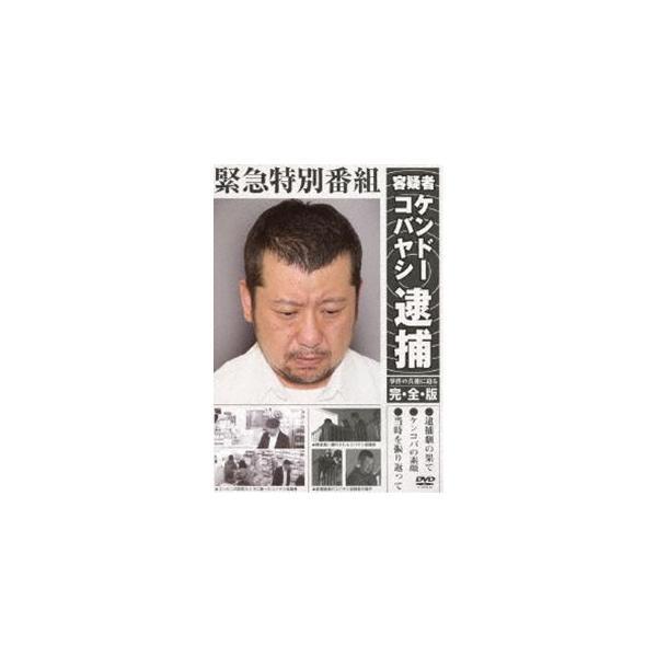 ケンドーコバヤシ/緊急特別番組 容疑者ケンドーコバヤシ逮捕 〜事件の真相に迫る・完全版〜 [DVD]