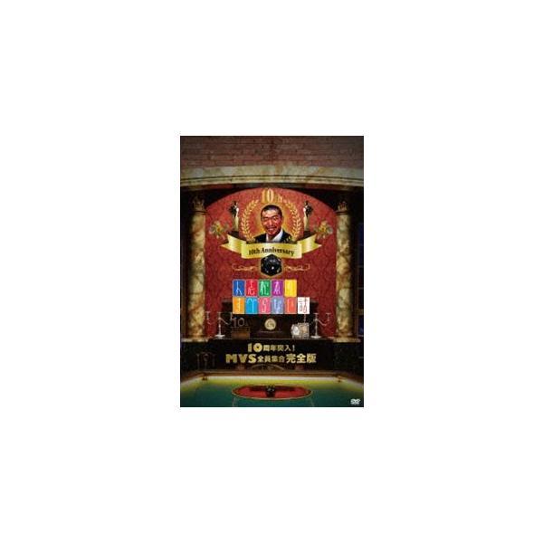 人志松本のすべらない話 10周年突入!MVS全員集合完全版 初回盤 [DVD]