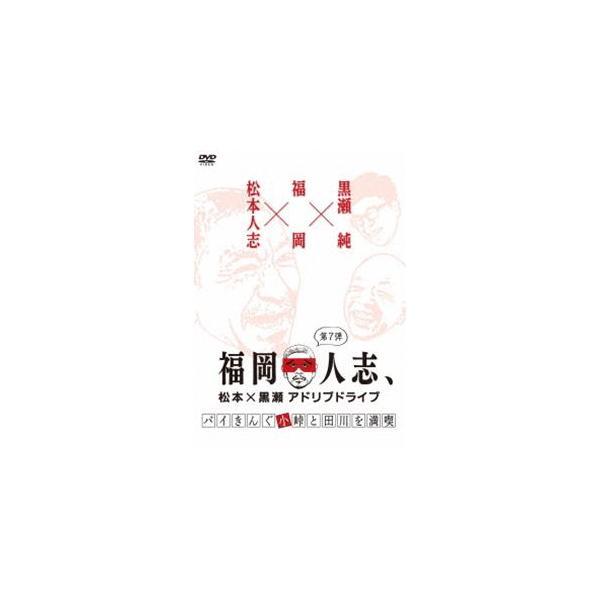 福岡人志、松本×黒瀬アドリブドライブ 第7弾 『バイきんぐ小峠と田川を満喫』 [DVD]