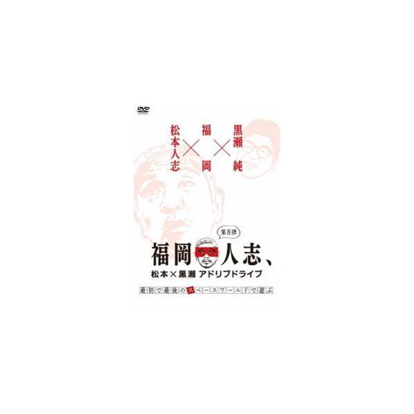 福岡人志、松本×黒瀬アドリブドライブ 第8弾 『最初で最後のスペースワールドで遊ぶ』 [DVD]
