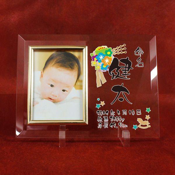 「命名フォトフレーム」 写真立て 出産祝い 出産内祝い メモリアル 記念品  名入れ 写真L判用|starkids|02
