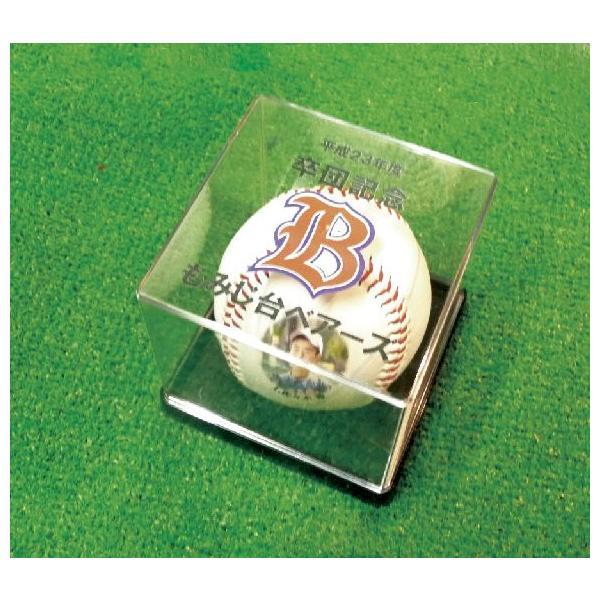記念ボール「野球」 【名入れ写真印刷】ボールに写真と背番号、名前印刷