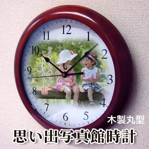 名入れ写真時計思い出写真館木製壁掛け時計35.5センチ/出産祝い内祝い新築祝い結婚祝い結婚記念還暦祝い両親プレゼント贈り物