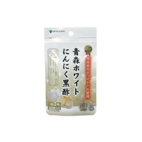 青森ホワイトにんにく黒酢 60カプセル / 三共堂漢方