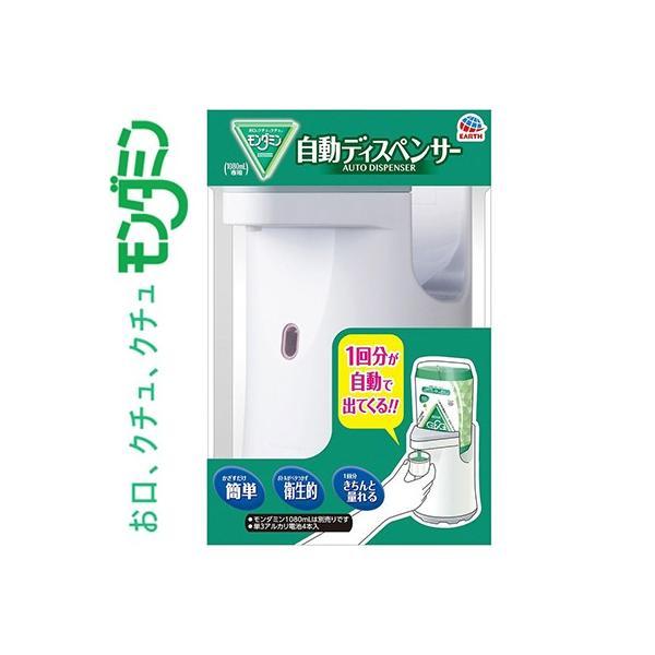 モンダミン マウスウォッシュ 自動ディスペンサー 1個 ( アース製薬 モンダミン )