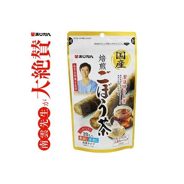 国産焙煎ごぼう茶 20包 / あじかん ごぼう茶