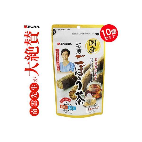 国産焙煎ごぼう茶 20包×10 / あじかん ごぼう茶