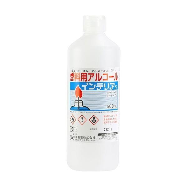 燃料用アルコール インテリアS 500mL / 大洋製薬