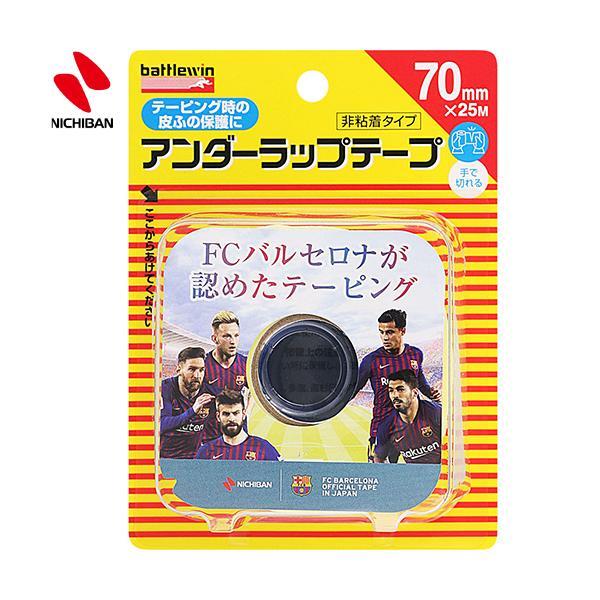 バトルウィン アンダーラップテープ 足首・ひざ用(7cm×2500cm) 1巻 / ニチバン バトルウィン