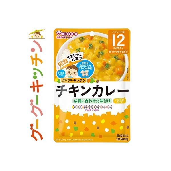 グーグーキッチン チキンカレー 80g / アサヒグループ食品 グーグーキッチン