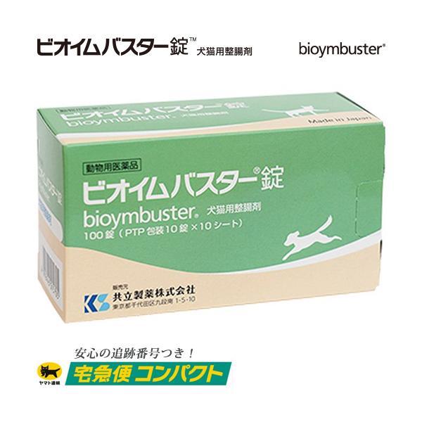 共立製薬 ビオイムバスター錠 100錠