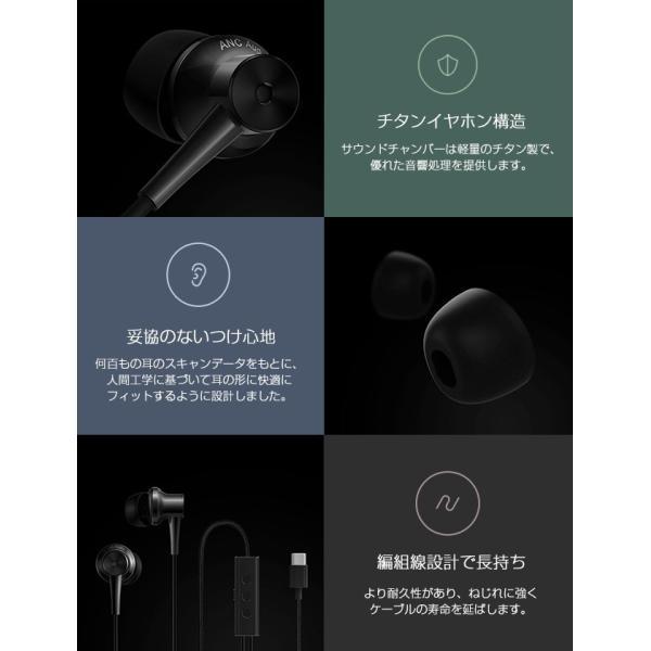 【国内正規品】Xiaomi ハイレゾ音源対応 ノイズキャンセリングイヤホン Type-Cスマホ対応 (ホワイト / ブラック)|starq-online|13