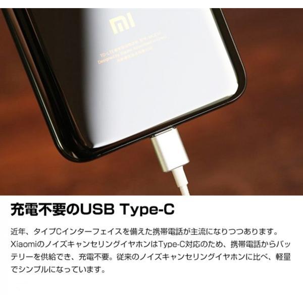 【国内正規品】Xiaomi ハイレゾ音源対応 ノイズキャンセリングイヤホン Type-Cスマホ対応 (ホワイト / ブラック)|starq-online|20