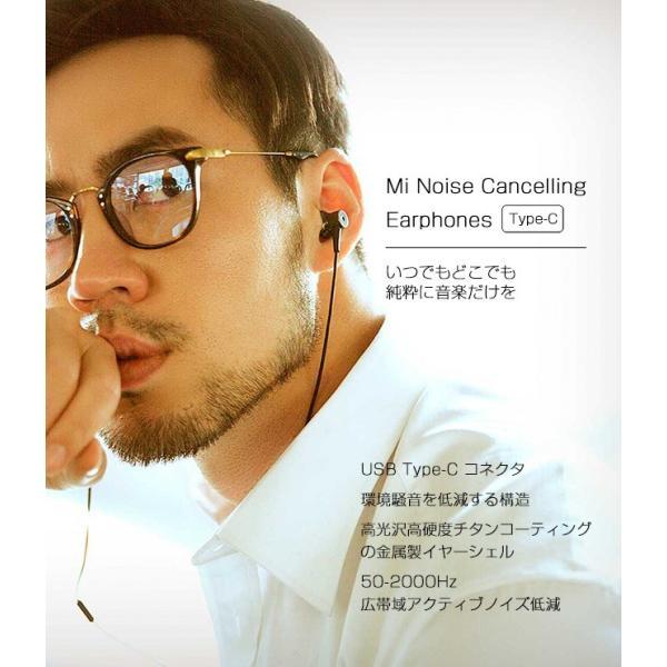 【国内正規品】Xiaomi ハイレゾ音源対応 ノイズキャンセリングイヤホン Type-Cスマホ対応 (ホワイト / ブラック)|starq-online|04