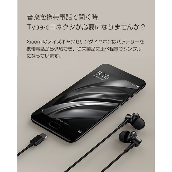 【国内正規品】Xiaomi ハイレゾ音源対応 ノイズキャンセリングイヤホン Type-Cスマホ対応 (ホワイト / ブラック)|starq-online|05