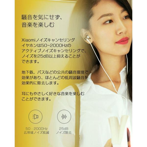 【国内正規品】Xiaomi ハイレゾ音源対応 ノイズキャンセリングイヤホン Type-Cスマホ対応 (ホワイト / ブラック)|starq-online|06