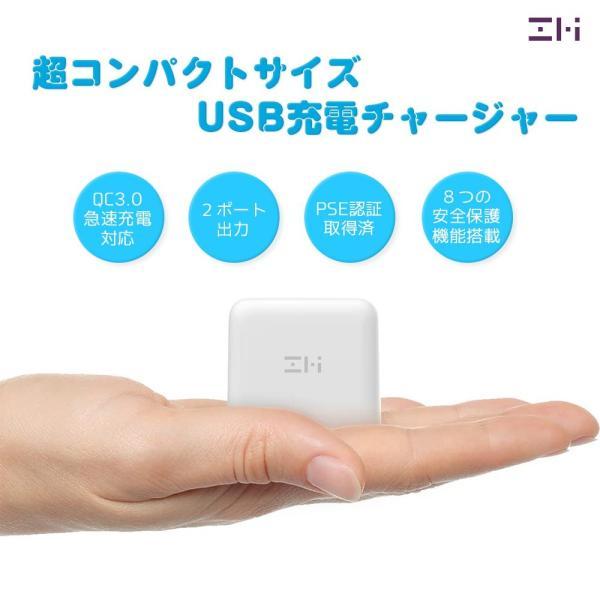 ZMI USB急速充電器 2ポート 18W 3.6A ACアダプタ コンセント PSE認証済み QC3.0対応 折畳式プラグ 超コンパクトサイト ZMI 正規代理店品 18ヶ月保証 HA622|starq-online