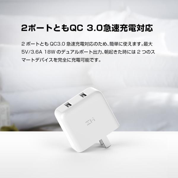 ZMI USB急速充電器 2ポート 18W 3.6A ACアダプタ コンセント PSE認証済み QC3.0対応 折畳式プラグ 超コンパクトサイト ZMI 正規代理店品 18ヶ月保証 HA622|starq-online|08