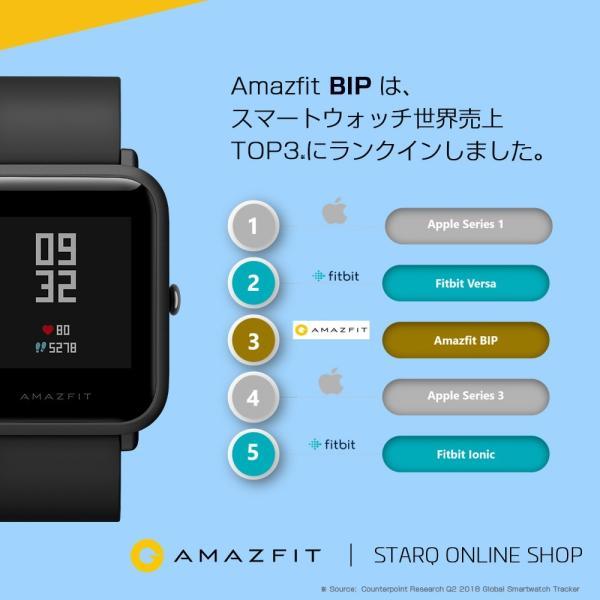 【 再入荷】【国内正規品】Amazfit Bip スマートウォッチ 活動量計 心拍計 歩数計 LINE 着信通知 SMS 天気予報 IP68防水防塵 1年保証付|starq-online|12