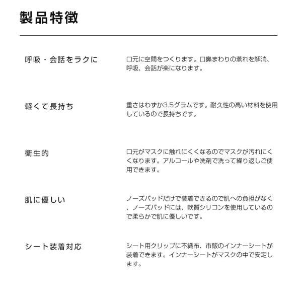 【日本製】【新発売】 プリーツマスク用 インナースペーサー 2個セット マスクインナー メイク崩れ防止 実用新案出願 意匠出願 洗濯可 東京千曲化成 送料無料|starq-online|10