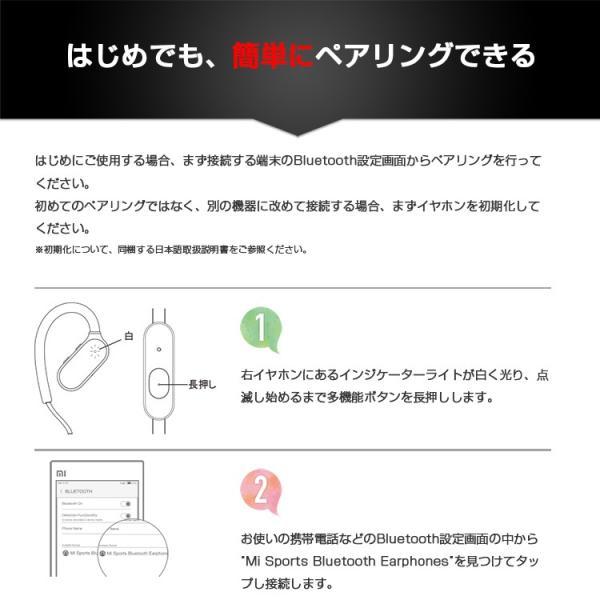 【国内正規品】Xiaomi Bluetooth ワイヤレス イヤホン(カナル型) 生活防水防汗7時間連続再生 apt-Xコーデック対応 技適認証済 1年保証付|starq-online|20