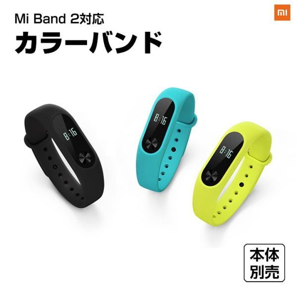 Xiaomi スマートウォッチ Mi Band 2 専用取替えバンド    小米 シャオミ 専用取替えバンド 正規品 starq-online