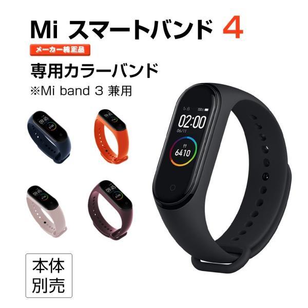 【国内正規品】Mi Band 3 カラーバンド(純正品) | Xiaomi スマートウォッチ 専用 取替え バンド 活動量計 心拍計 歩数計 IP67防水 LINE SMS アプリ 着信 通知|starq-online