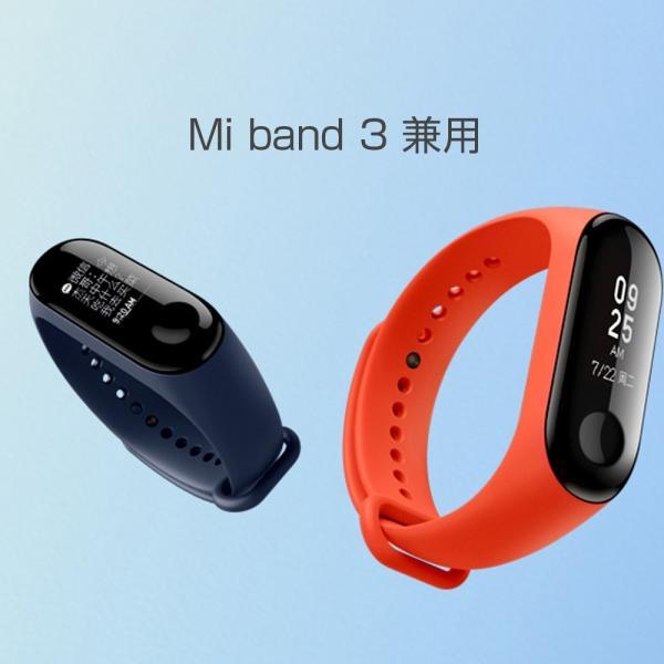 【国内正規品】Mi Band 3 カラーバンド(純正品) | Xiaomi スマートウォッチ 専用 取替え バンド 活動量計 心拍計 歩数計 IP67防水 LINE SMS アプリ 着信 通知|starq-online|10